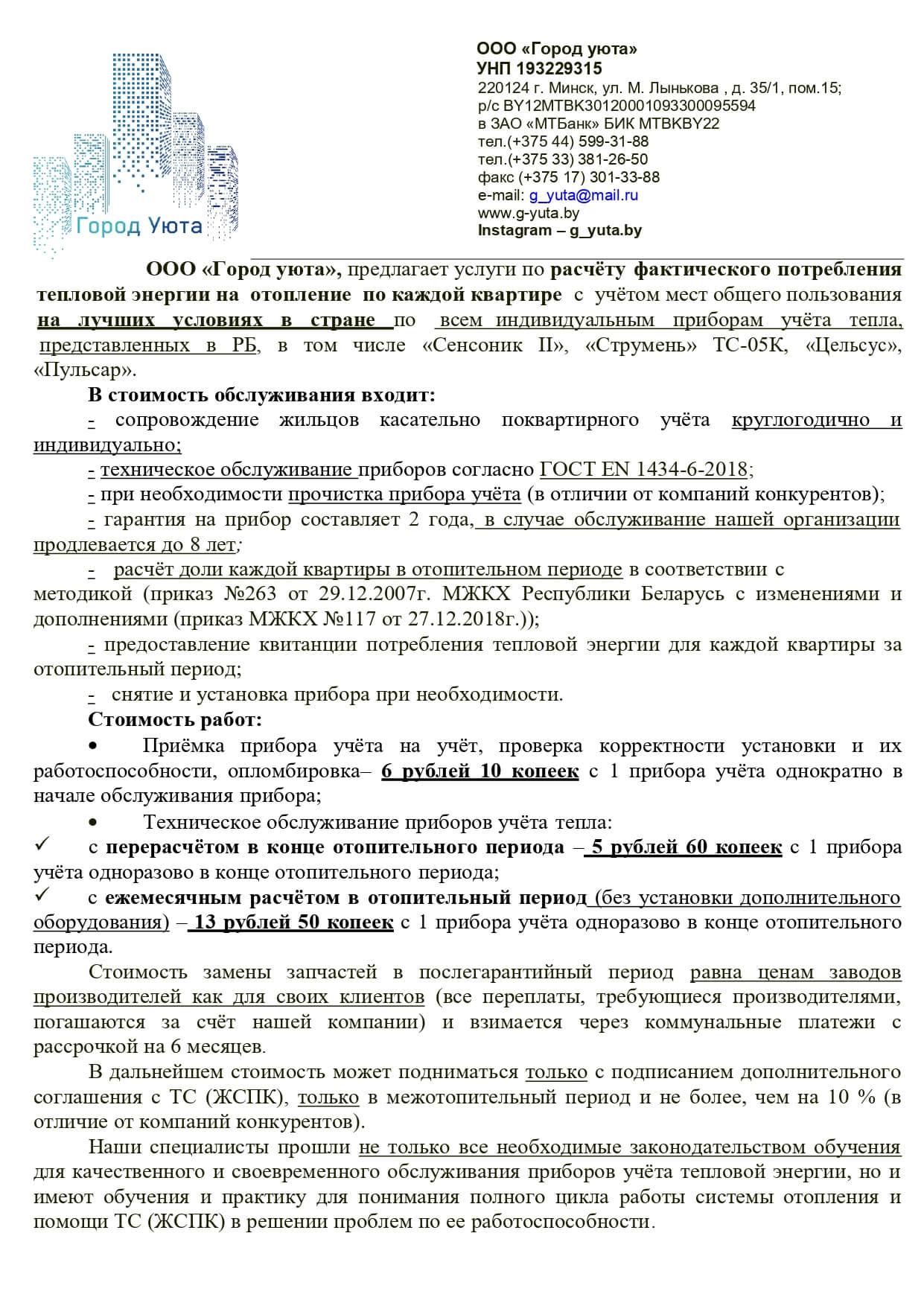 Коммерческое-предложение-ИПУ-тепла-ежемесячно-1-страница